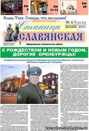 газета станица славянская
