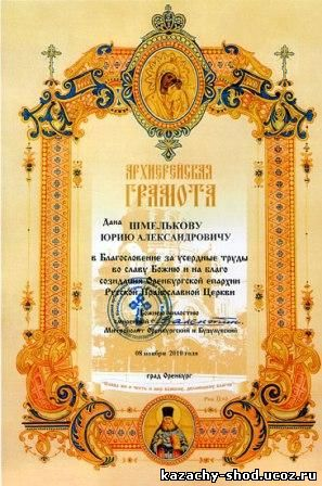 награжден Архиерейской грамотой митрополита Оренбургского и Бузулукского Валентина