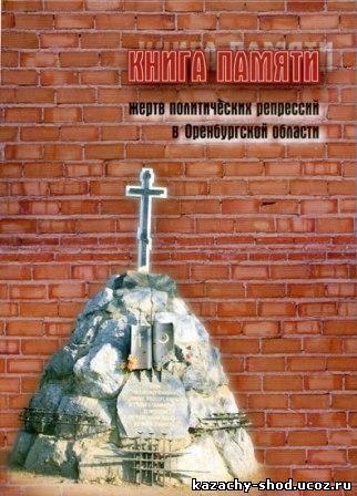книга памяти жертв политических репрессий в оренбургской области