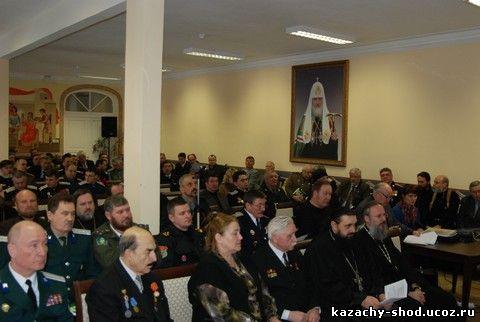казаки первая международная научно-практическая конференция церковь и казачество опыт соработничества на благо отечества