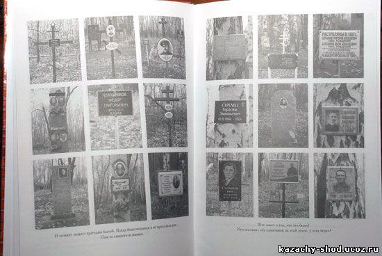 в зауральной роще книга памяти жертв политических репрессий в оренбургской области
