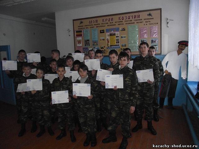 воспитанники кадетского корпуса станицы Алексеевской и ученики Самолшенской средней школы успешно прошли итоговое тестирование и получили заветные сертификаты