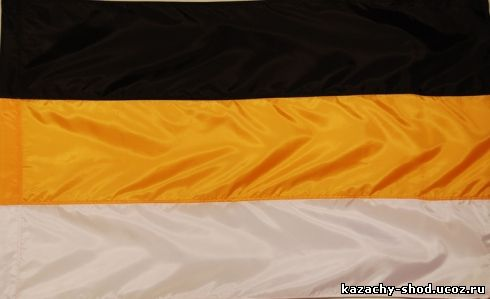 триколор имперский черно-желто-белый штандарт