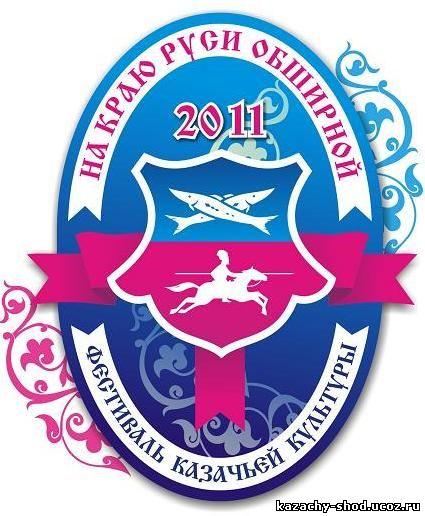 Казачий сбор Соболевская 2011 Первомайского района проводится мероприятие по возрождению казачьих традиций и культуры уральских (яицких) казаков