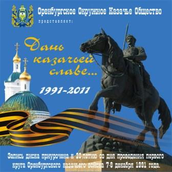 казачьи песни Диск Александр Залялиев дань казачьей славе