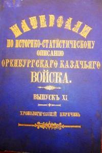 есаул Вениамин Петрович Водопьянов написал книгу История 6-го Оренбургского казачьего полка