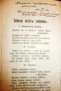 боевые заветы казаков А.И.Мякутина