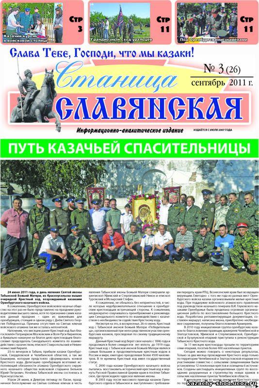 свежий номер газеты Станица Славянская