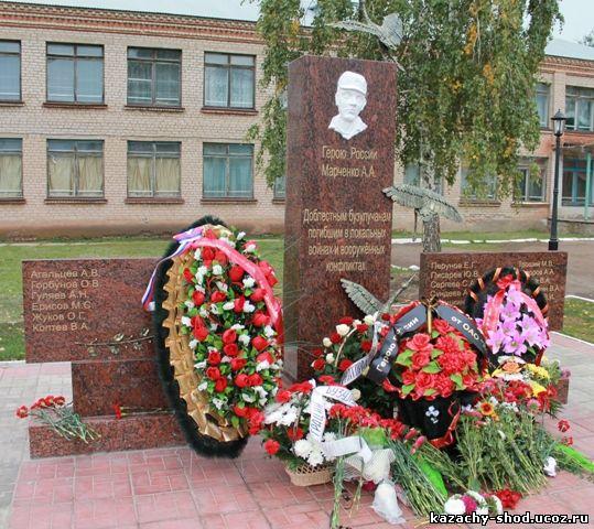 памятник Герою России Марченко А.А. в поселке Красногвардеец