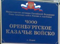 город Пласт Челябинской области прошла встреча казаков и атаманов
