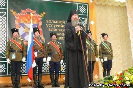 Большой Круг Уссурийского войскового казачьего общества